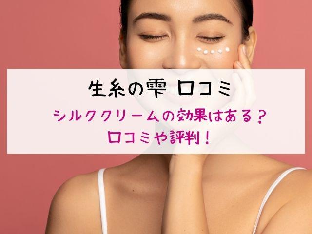 生糸の雫シルククリーム・口コミ・効果・評判