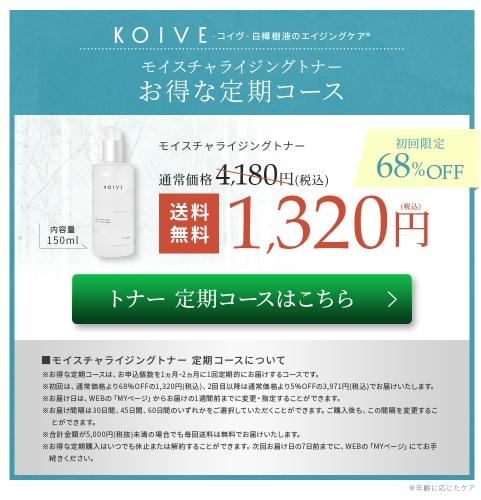 KOIVE化粧水定期
